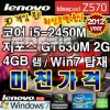 Lenovo Z570 15.6 inch i5 Core NoteBook On Sale at eMart SuperMart
