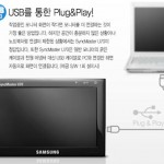 a USB what ? SamSung U70 Monitor