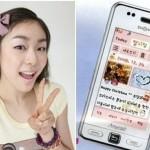 Kim, Yuna Haptic Mini Cell Phone SamSung AnyCall SCH-W770, SPH-W7700, W7750