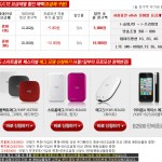 KT Telecommunications Cell Carrier New Data Transfer Subcription Rate Plan for Egg WireLess WiBro Devices