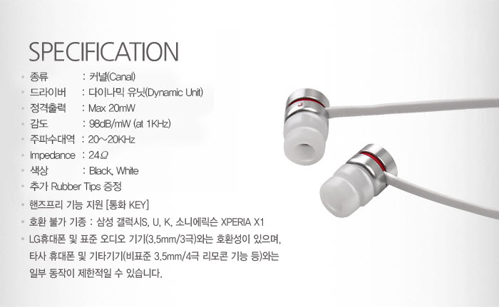 130210-11-LG-Optimus-G-Quad-Beat-EarPhone-Special-Edition-specs-Korea-Tech-BLog