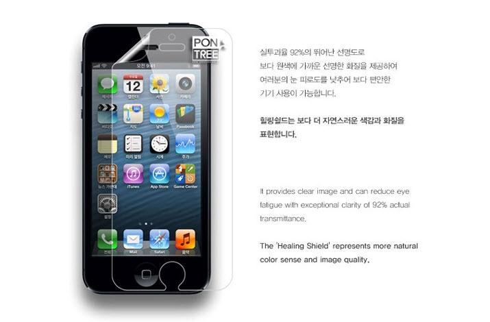 130225-PonTree-Healing-Shield-03-Korea-Tech-BLog