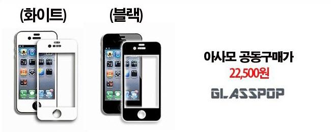 130225-QVic-GlassPop-01-Korea-Tech-BLog