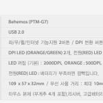 Patech-PTM-G7-Behemos-780e