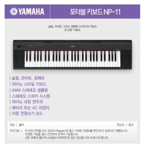 130406 Yamaha Portable KeyBoard NP-11 KyungGi PyeongTaek