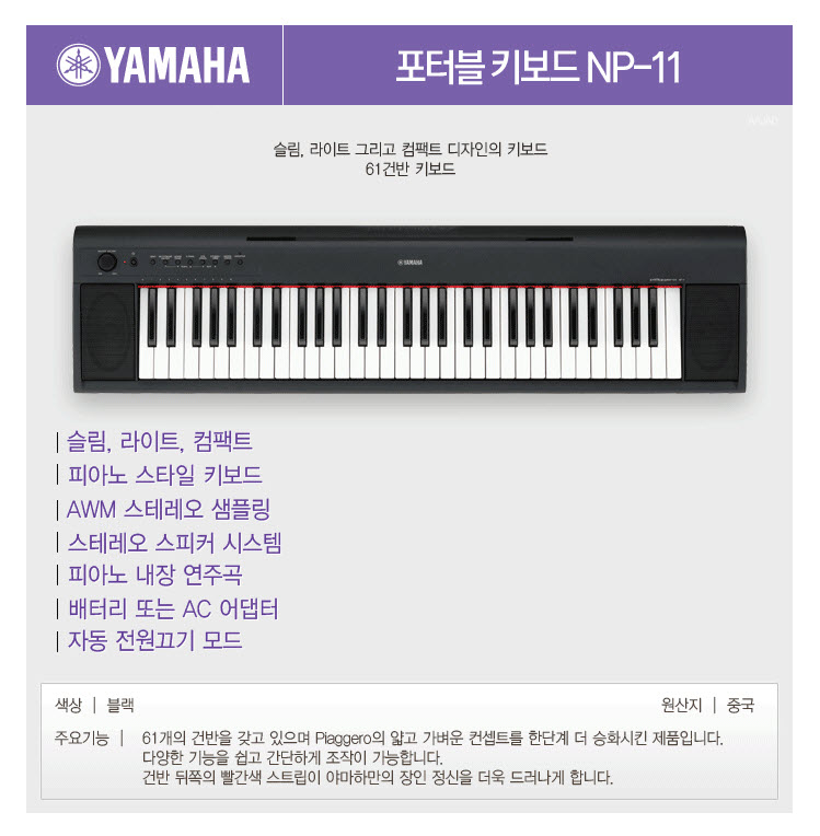 130406 Yamaha Portable KeyBoard NP-11 KyungGi PyeongTaek