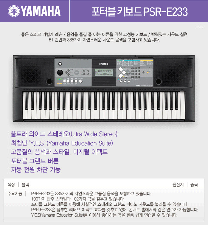 130406 Yamaha Portable KeyBoard PSR-E233 KyungGi AnYang