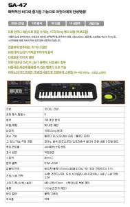 140406 Casio Electronic KeyBoard SA-47 32 Lesson 100 Tone 50 Rythm