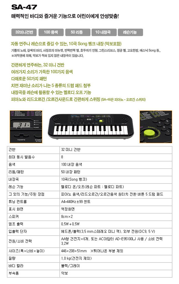 140406 Casio Electronic KeyBoard SA-47 32 Lesson 100 Tone 50 Rythm
