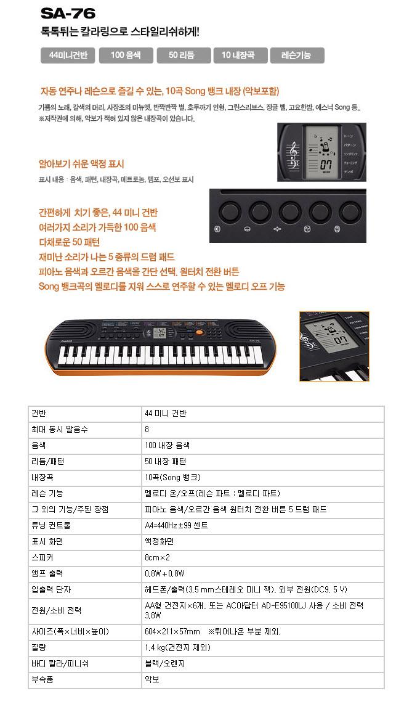 140406 Casio Electronic KeyBoard SA-76 44 Lesson 100 Tone 50 Rythm MetroNom