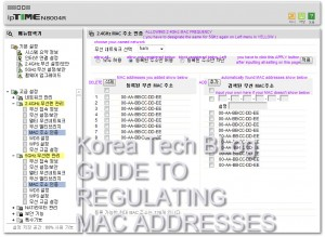 130502 ipTime secure1MACtext allowing and blocking MAC addresses by Korea Tech BLog