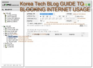 130502 ipTime secure2text block internet usage with iP addresses by Korea Tech BLog