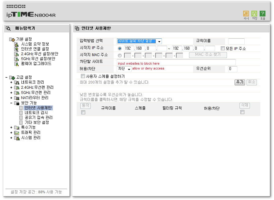 130502 ipTime secure5text block access to certain websites by Korea Tech BLog