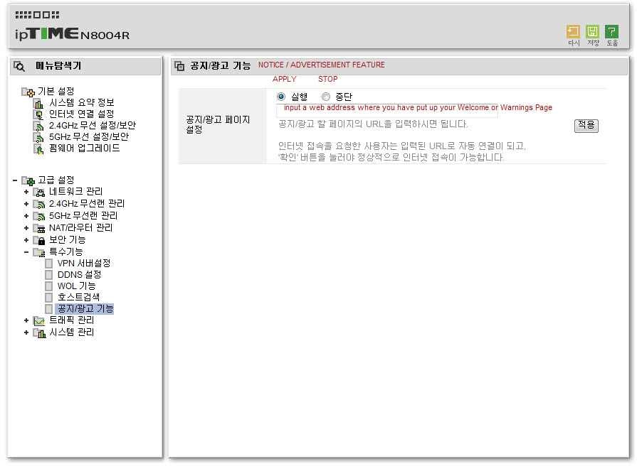 130502 ipTime secure6text mandatory Start Page designation by Korea Tech BLog
