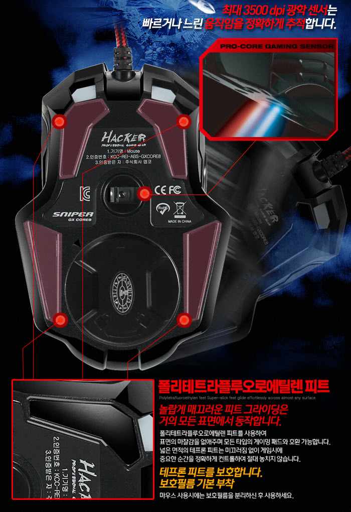 130614 ABKO Hacker GX CORE8 SNIPER Gaming Mouse3