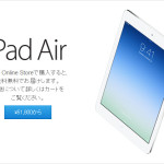 Buy iPad Japan Yen FALL
