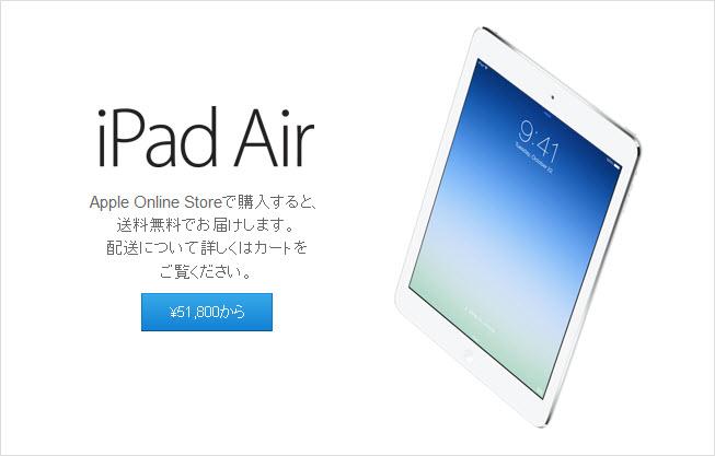 131230 Appleストア iPad Air