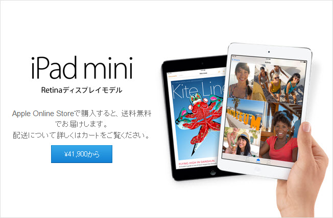 131230 Appleストア iPad Mini Retina