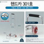 Acacia Hand Carry Moving Roller Cart