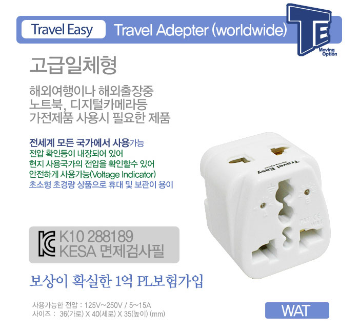 140219 SSG 빅터 A08_Adapter_WAT01