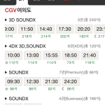 Captain America Winter Soldier CGV Yoido 4DX 3D SoundX Review