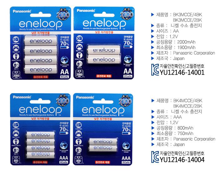 140805 11st 파나소닉 에네루프 충전용 건전지 AA2000 X 4알 또는 AAA800 X 4알 디카/카메라/MP3 산요 에네루프 프로 eneloop pro 배터리 충전지 밧데리 P_eneloop_DetailInfo8c710x550