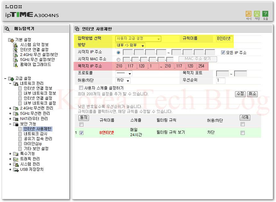 141114 iPTime A3004NS block iP address Korea Tech BLog
