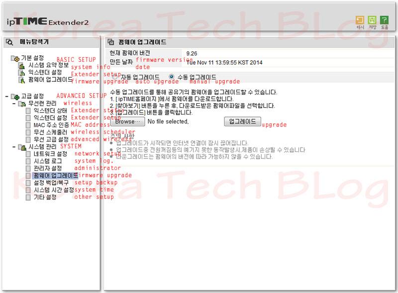 141206 ipTime Extender2 menu12 FirmWare TekPE LetGS800