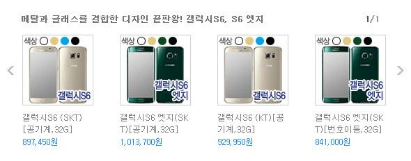 150412 eNuri SamSung Galaxy S6