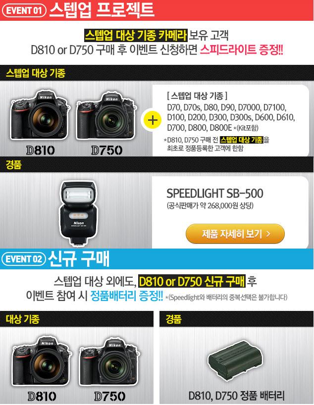 니콘 FX Step-Up 프로젝트 (Nikon D810, D750)634x818
