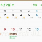 YongSan Electronics Market 2016 Lunar NEW Years Holiday CLOSED