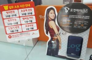 SK T Pocket Fi M