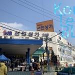 YongSan Summer Vacation